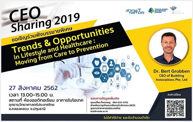 ขอเชิญร่วมฟังบรรยายพิเศษ CEO Sharing 2019 ครั้งที่ 2 หัวข้อ��Trends  Opportunities in lifestyle and healthcare moving from care to prevention��