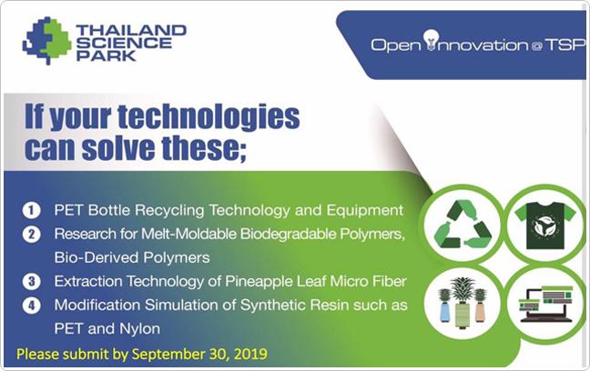 Open Innovation TSP อุทยานวิทยาศาสตร์ประเทศไทย อวท. เปิดรับความร่วมมือเพื่อตอบโจทย์จากภาคอุตสาหกรรมด้านเส้นใย