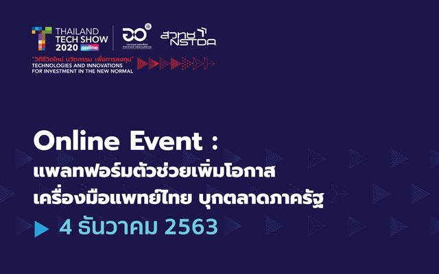 Online Seminar : แพลทฟอร์มตัวช่วยเพิ่มโอกาสเครื่องมือแพทย์ไทย บุกตลาดภาครัฐ