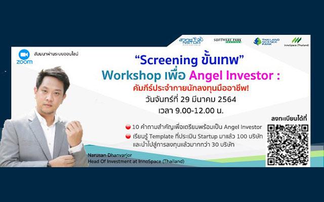 """Screening ขั้นเทพ"" Workshop เพื่อ Angel Investor"