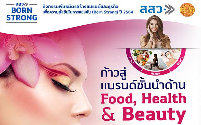 """เปิดรับสมัครผู้สนใจ สร้างแบรนด์เพื่อ """"ก้าวสู่แบรนด์ชั้นนำด้าน Food, Health & Beauty"""""""