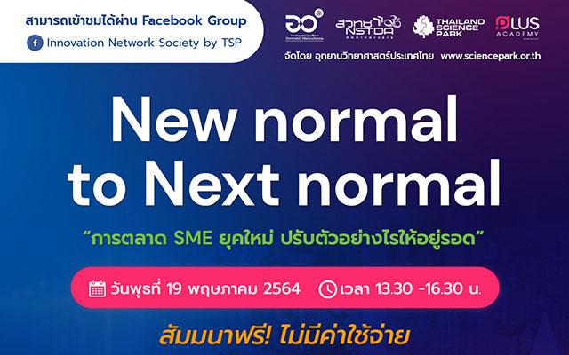 """New normal to Next normal การตลาด SME ยุคใหม่ ปรับตัวอย่างไรให้อยู่รอด"""