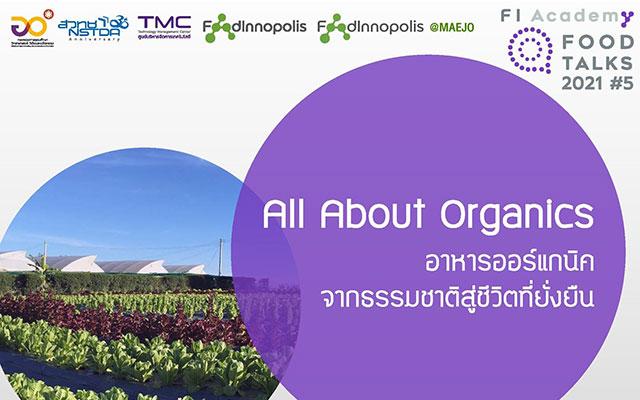 "Food Talks 2021 #5 ""All About Organics"" อาหารออร์แกนิค จากธรรมชาติสู่ชีวิตที่ยั่งยืน"