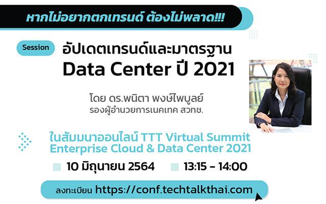 TTT Virtual Summit: Enterprise Cloud & Data Center 2021