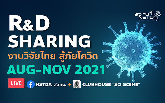 R&D Sharing งานวิจัยไทย สู้ภัยโควิด