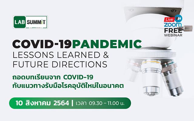 COVID-19 : Lessons Learned and Future Directions ถอดบทเรียนจาก COVID-19 กับแนวทางรับมือกับโรคอุบัติใหม่ในอนาคต