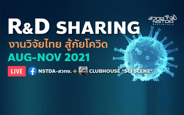 R&D Sharing งานวิจัยไทย สู้ภัยโควิด EP.3