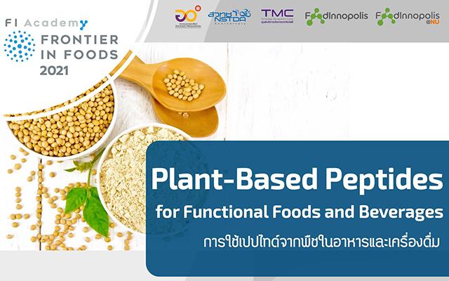 Plant-based Peptides for Functional Foods and Beverages การใช้เปปไทด์จากพืชในอาหารและเครื่องดื่ม
