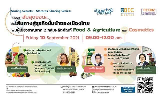 [TechBiz Stater] เสวนา ลับสุดยอด!...Scaling Secrets - Startups' Sharing Series : Food & Agriculture และ Cosmetics
