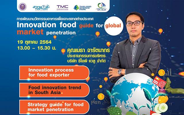 (Webinar) Innovation food guide for global market penetration
