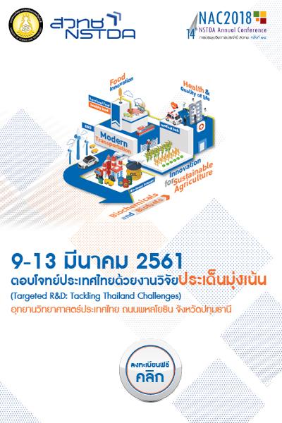 NSTDA Annual Conference 2018