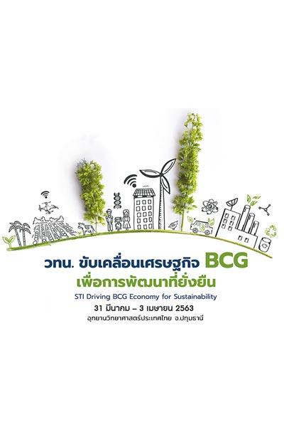 วทน. ขับเคลื่อนเศรษฐกิจ BCG เพื่อการพัฒนาที่ยั่งยืน