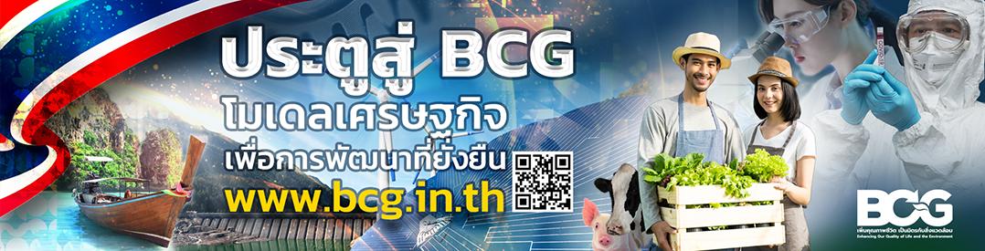 ประตูสู่ BCG โมเดลเศรษฐกิจ เพื่อการพัฒนาที่ยั่งยืน