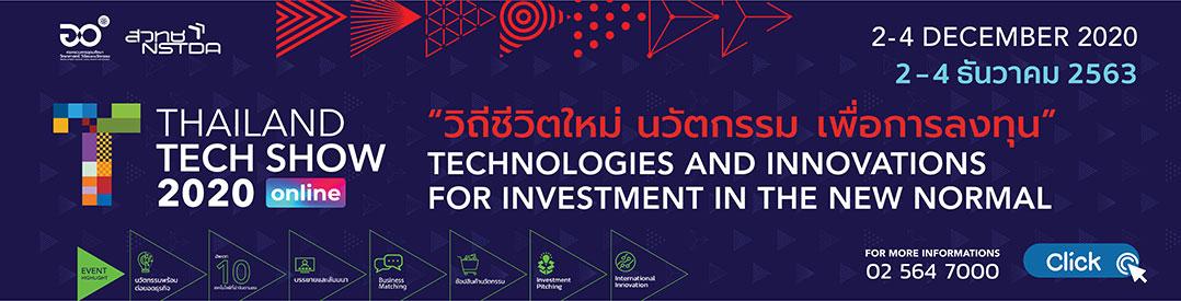 Thailand Tech Show 2020 Online