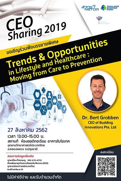 CEO Sharing 2019 ครั้งที่ 2